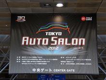 東京オートサロン2012 に行ってきたん