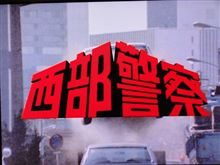 西部警察DVDが発売される!!