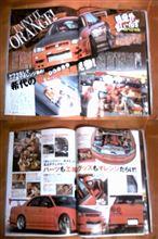 ドリフト天国2012年2月号で全国デビュー♪ 『希代の橙色滑走男見参!』