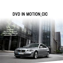 DVD in motion CIC 取扱開始!