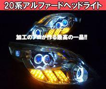 【SHARE×STYLE】 世界でたった一つのヘッドライト加工特注品!! 40%OFF☆