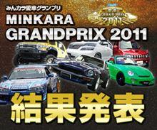 【結果発表】愛車グランプリ2011|各賞受賞者発表!