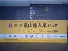 富山輸入車ショー2012