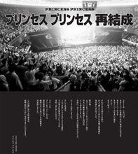 「プリンセス プリンセス」再結成ライブ、チケットGET!!