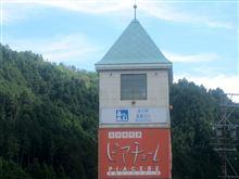 道の駅 『 美濃白川ピアチェーレ 』