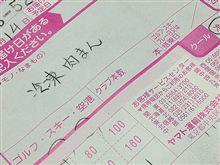 「あの」肉まんが限定で発売(^^)/