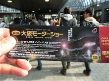 大阪モーターショーへ!