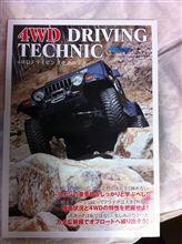 本購入!「4WDドライビングテクニック」