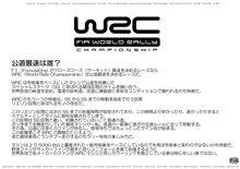 WRC広報活動中w