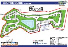 幸田サーキットジムカーナトレーニング2/2参加申し込み。
