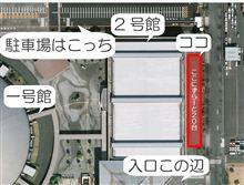 「Rally Replica スぺシャル」最新情報