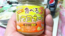 食べる具入りマヨネーズ カレー風味