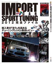 IMPORT CAR SPORT TUNING