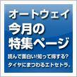 【今月の特集】緊急速報! A ...