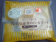 UchCafeプレミアム紅茶のロールケーキ(*>ω<)☆