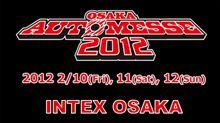 再来週末は、大阪オートメッセです!