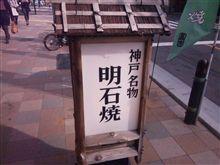 神戸名物 明石焼??(;´▽`)