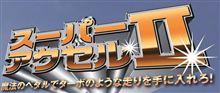 大阪オートメッセ2012会場でイベント特価にて販売いたします(^^)/