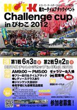HOT-Kチャレンジカップinびわこ2012 エントリー募集ポスター