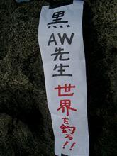 「ブルよこ 黒AW 世界を釣る!」親父ガチバトル第三弾!