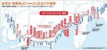 新東名高速道路4月14日に開通