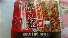 冬の燃焼系 燃え麺