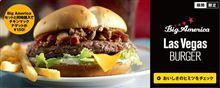 マクドナルドのBigAmerica ラスベガスバーガーを食べる!