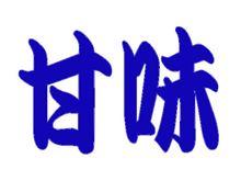 2012年1月のケーキ、オレンジのレアチーズ(^_^)