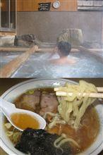 四季の湯温泉と平野屋支店のラーメン♪