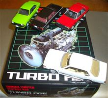 トミカリミテッドヴィンテージの1980年代ターボ車4台セットです♪