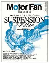 【書籍】Motor Fan illustrated 特別編集 「サスペンション・バイブル」