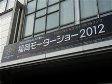 福岡モーターショー2012 に行って来ました!