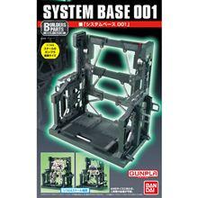 システムベース 001