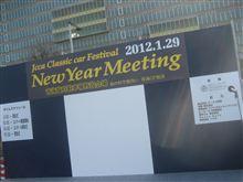 クラシック・カー・フェスティバル ニュー・イヤー・ミーティング 2012に行って来ました☆