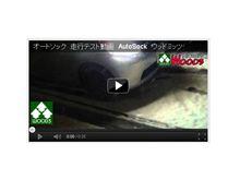 オートソックを試す AutoSockの性能