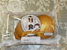 懐菓子パン(笑)。