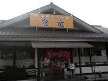 「登竜 岡本店 」10 -宇都宮-