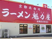 2012.1.30.東船橋のラーメン(千葉)