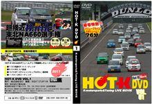 HOT-K DVD