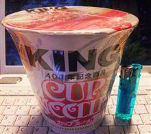 カップヌードル キング~♪(゚▽^*)ノ⌒☆