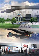 お台場に 「ガンダムフロント東京」がオープンするらしい