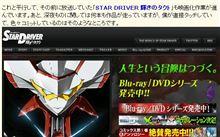 アニメ『STAR DRIVER 輝きのタクト』映画化きたあああああああああ!