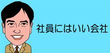 東京電力子会社「都心オフィス」高賃貸料は電気料金に上乗せ