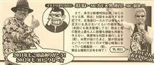 MCカモVs男熊谷