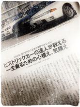 第2世代GT-Rの全てが車歴10年…(GT-R Magazine103号がきました)