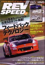 REV SPEED 3月号(No.255)