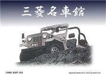 三菱名車館 1998 JEEP J55 最終生産記念車