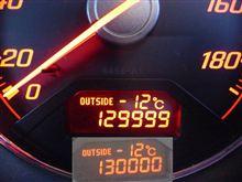 記念の 130,000km