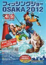 フィッシングショーOSAKA2012