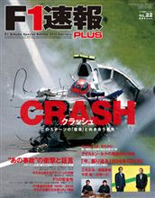 【書籍】F1速報PLUS vol.22 CRASH